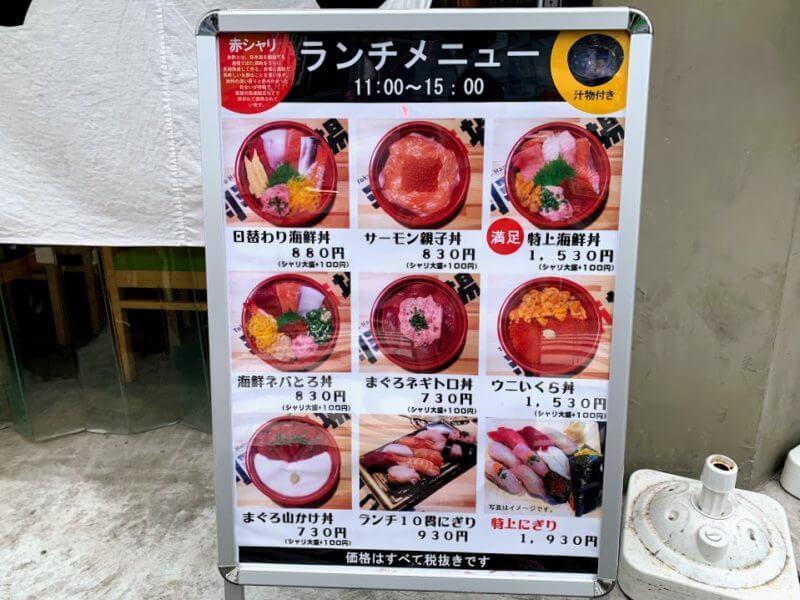 羽田市場柏直営店