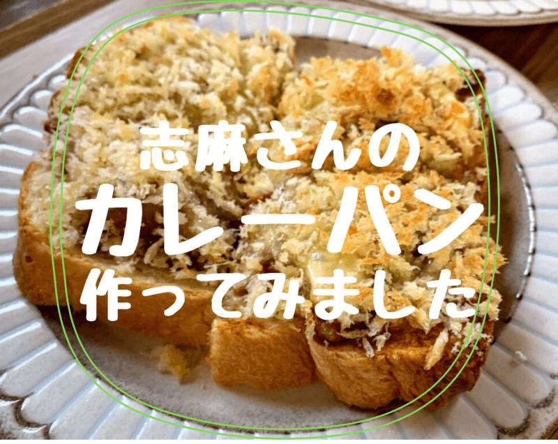 志麻さんのカレーパン