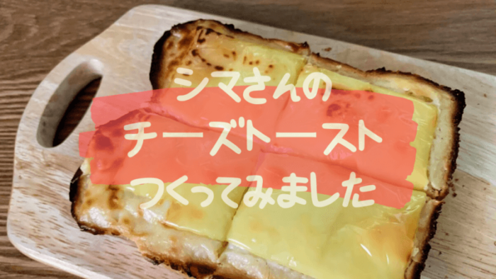 『志麻さんのチーズケーキみたいなチーズトースト』レシピ