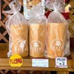 『金谷ホテルベーカリー ぽぽ』のチーズロード