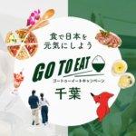 『Go To Eatイート千葉』プレミアム付き食事券LINEの購入方法