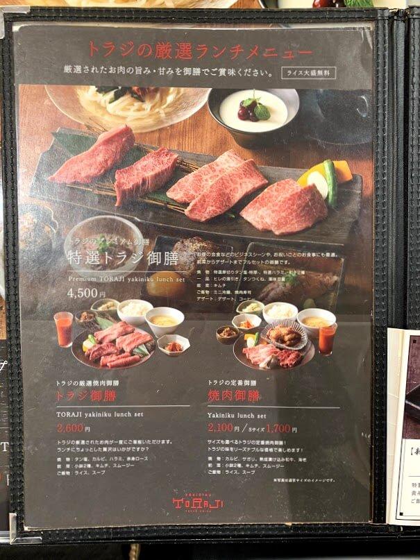 焼肉トラジ セブンパークアリオ柏店