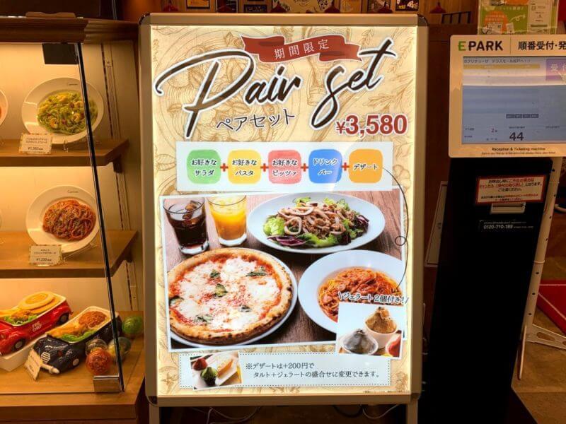 カプリチョーザ テラスモール松戸店