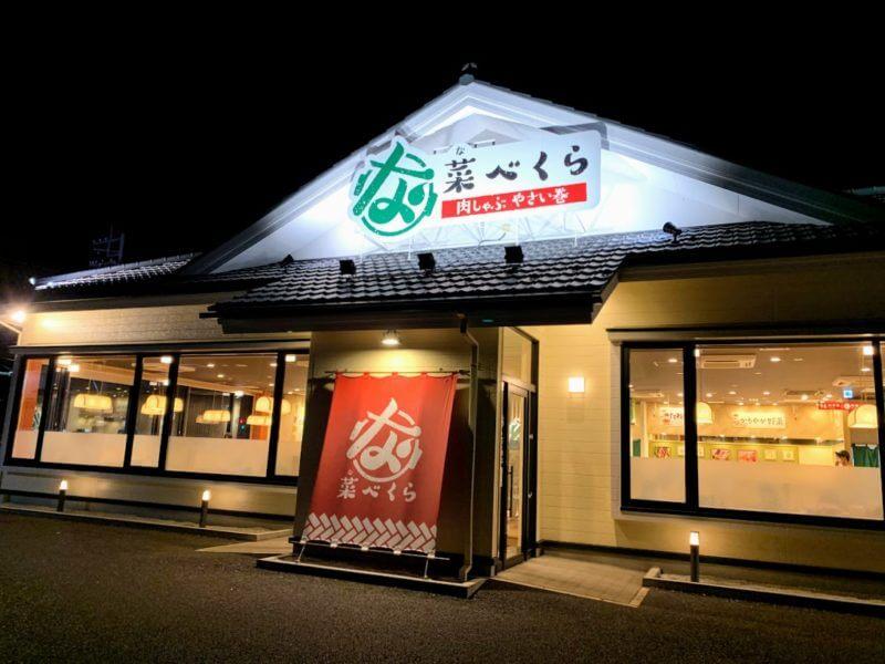 菜べくら 柏増尾店
