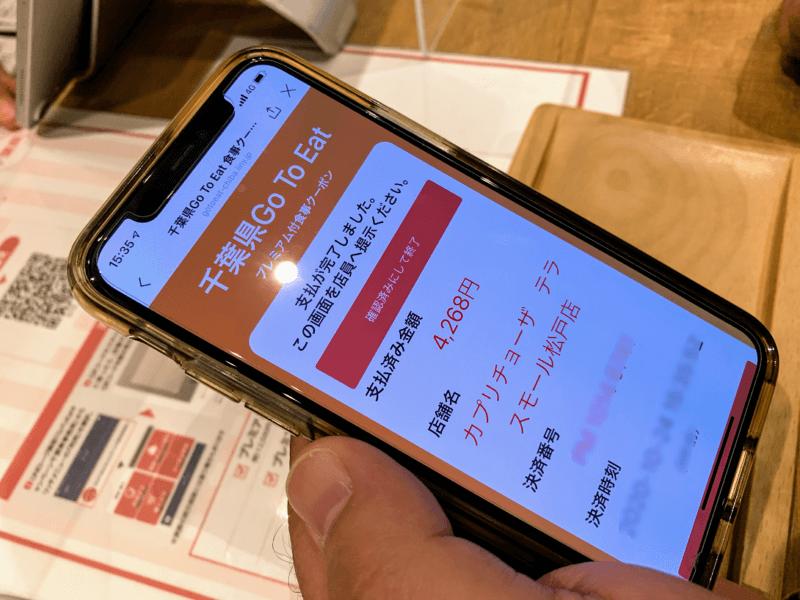 『カプリチョーザ テラスモール松戸店』Go To キャンペーンのプレミアム付き食事券を利用しました