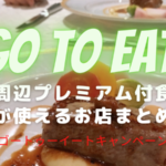 『Go To イート』柏駅周辺で食事券が使える対象店舗と予約サイトまとめ