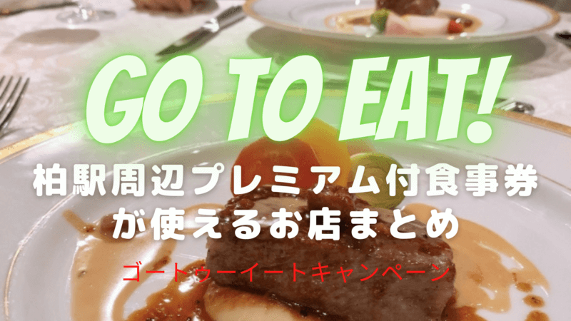 goto eat kashiwa