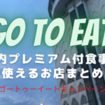 『Go To イート』柏市内で食事券が使える対象店舗と予約サイトまとめ