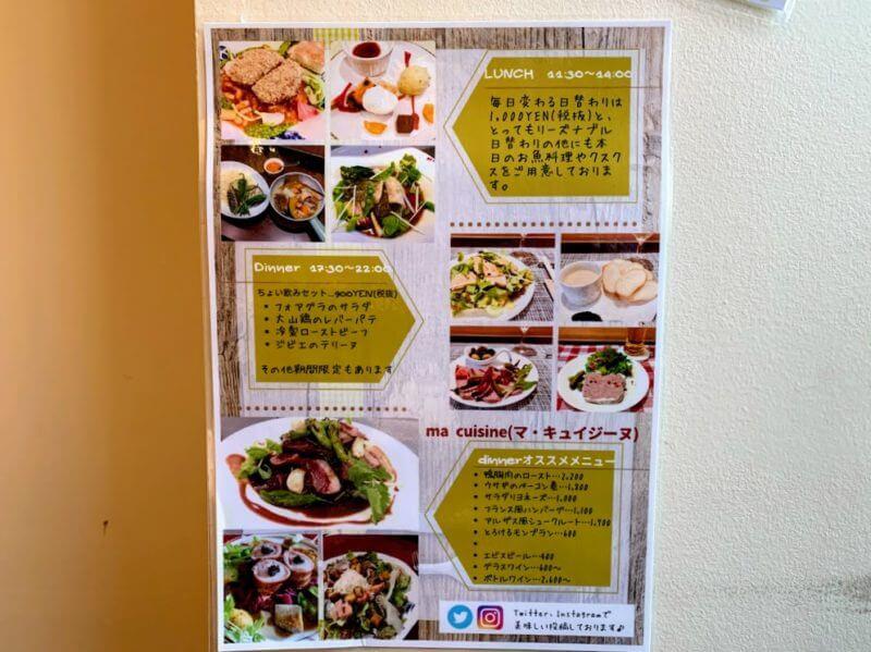 マ・キュイジーヌ (Ma cuisine)