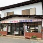 『桜井菓子店・つくば』人気あんドーナツはカリッとしっとり自家製和菓子のお店