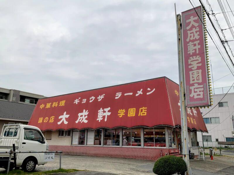大成軒 学園店