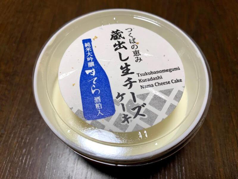 『稲葉酒造場 (星ふる里蔵)』つくばに来たら立ち寄りたい酒蔵カフェ