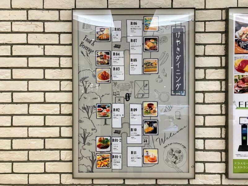 『けやきダイニング』テラスモール松戸2Fのレストラン街