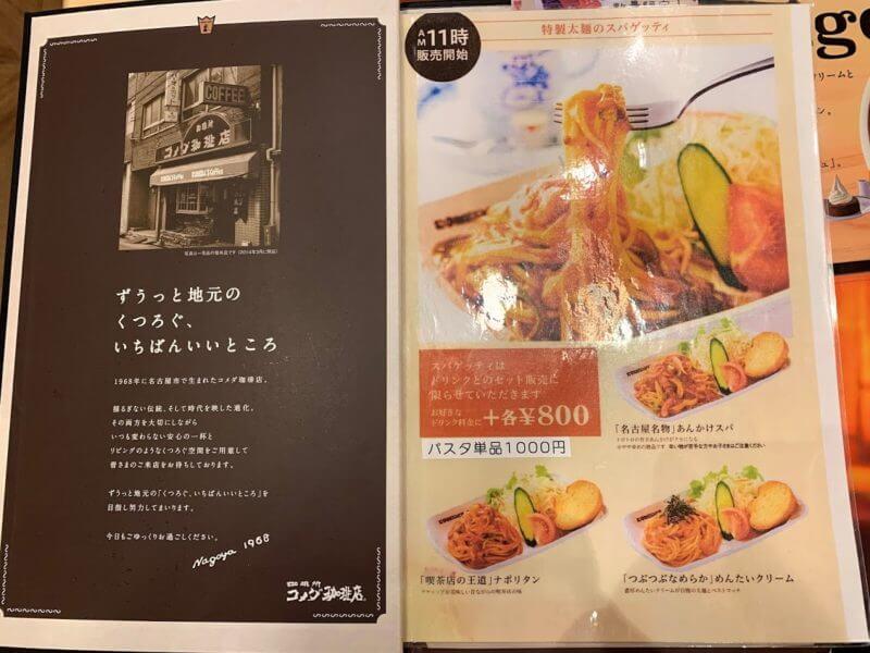 コメダ珈琲店 テラスモール松戸