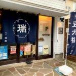 『菓子 瑞庵』京成佐倉でお土産、しっとりじゅわっと甘いスイートポテト