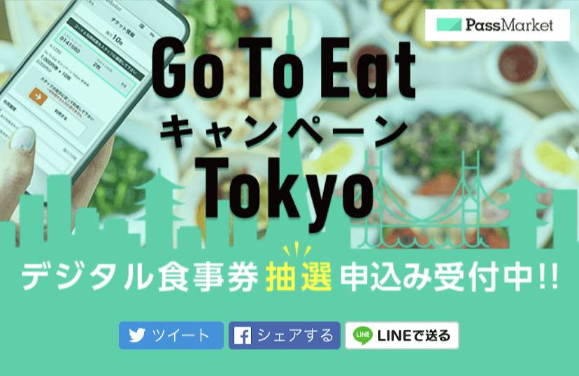 Go To Eat (イート)キャンペーン東京の食事券購入申し込みが始まりました!
