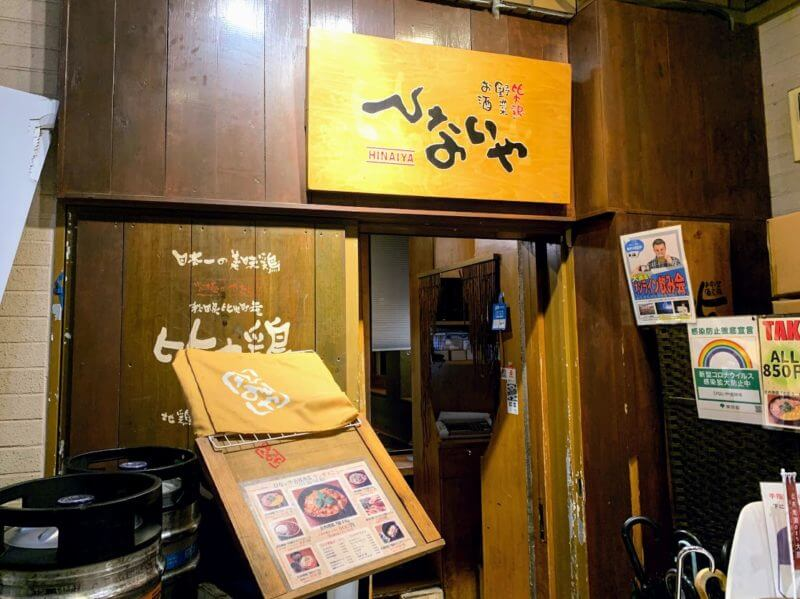 『ひないや 吉祥寺店』比内地鶏やきりたんぽ、秋田名物が食べられる居酒屋さん