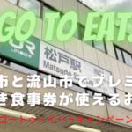 『Go To イート 』松戸市と流山市で食事券が使える対象店舗と予約サイトまとめ