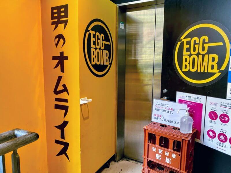 男のオムライス EGG BOMB 新橋店