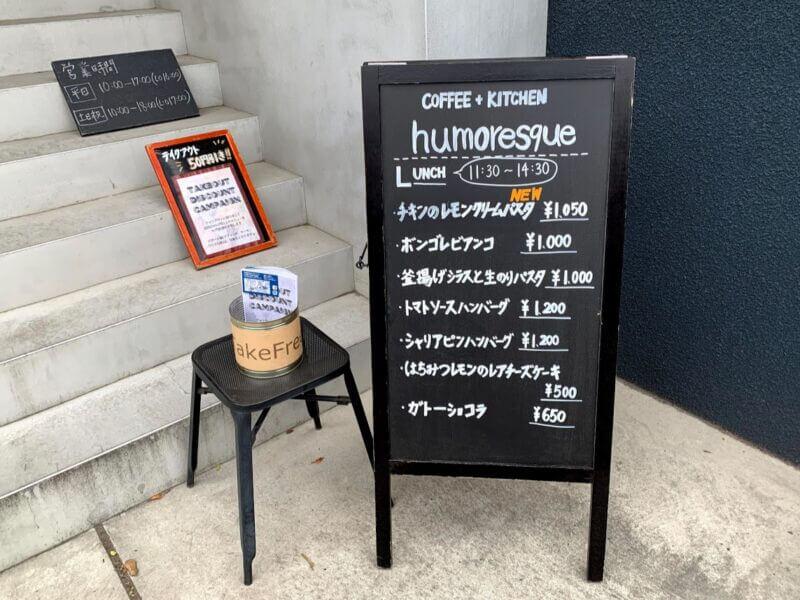 coffee+kitchen humoresque(ユーモレスク)