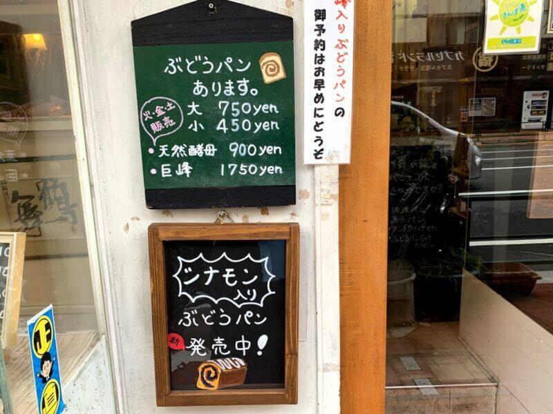 コーヒー&ぶどうぱんの店 舞い鶴