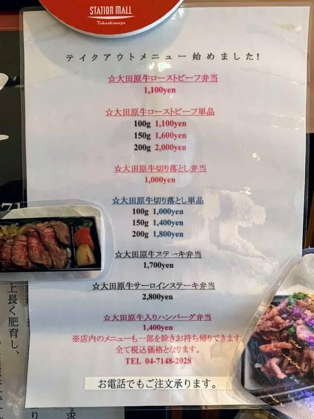 大田原 牛超 柏店 テイクアウトメニュー