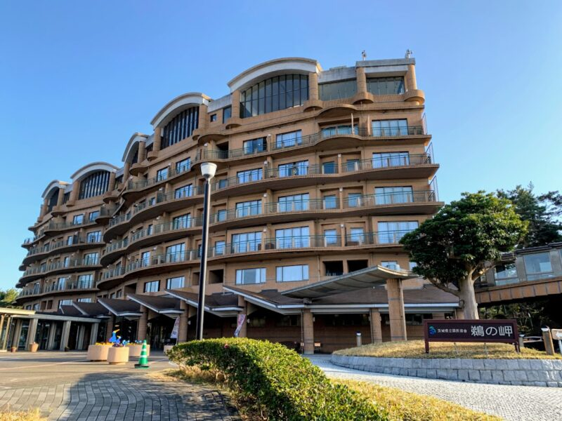 『茨城県立国民宿舎 鵜の岬』海が見える絶景の人気宿