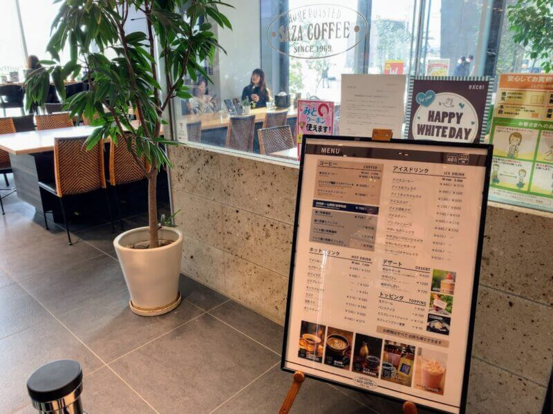 サザコーヒー 水戸駅店