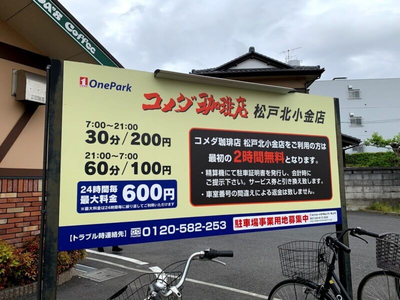 コメダ珈琲店 松戸北小金店