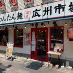 『広州市場 五反田店(コウシュウイチバ)』手包みわんたん麺の人気店
