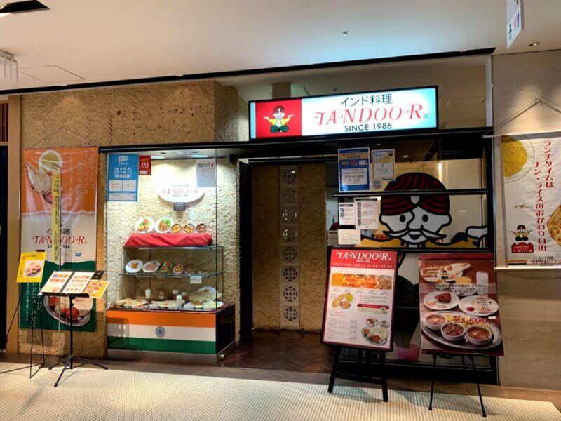 タンドゥール 柏高島屋店