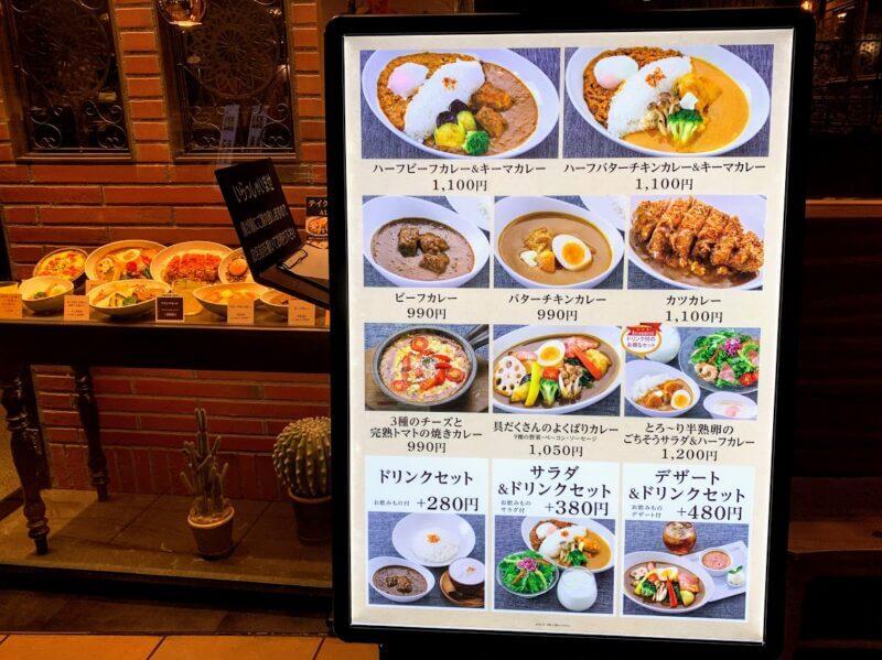 咖喱&カレーパン 天馬 イオンレイクタウンmori