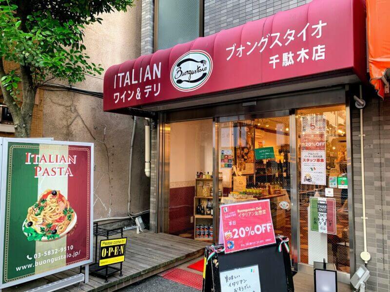 『ブォングスタイオ 千駄木店』直輸入の高級食材やデリでおうちイタリアン