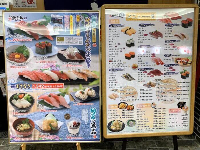 すし銚子丸 雅 テラスモール松戸店