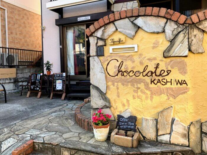 『東京チョコレートファーム KASHIWA』新柏の住宅地にあるチョコ販売店