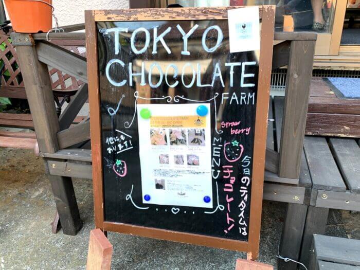 東京チョコレートファーム 柏