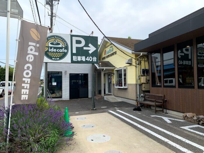 イデカフェ鎌ヶ谷本店