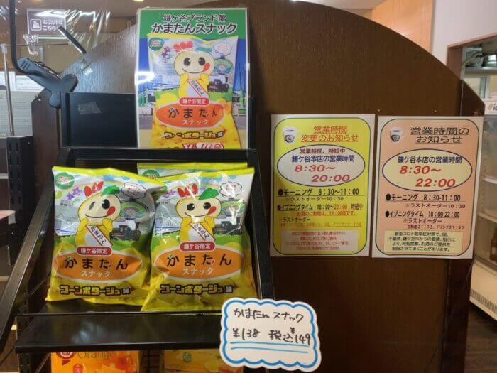 イデカフェ 鎌ケ谷本店