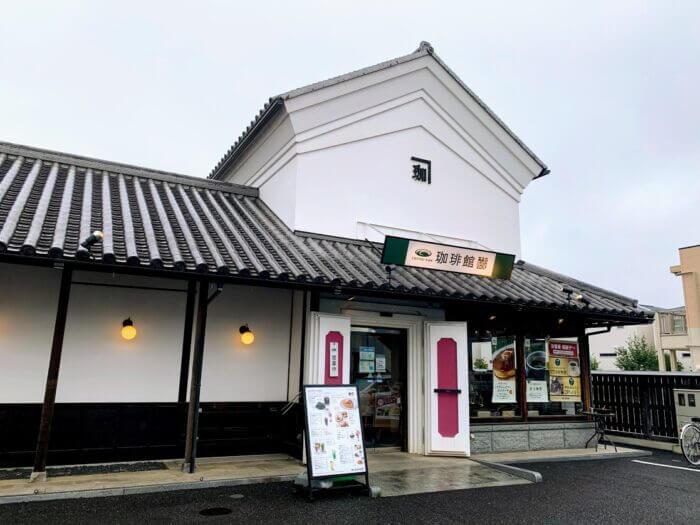 珈琲館 蔵 南柏店