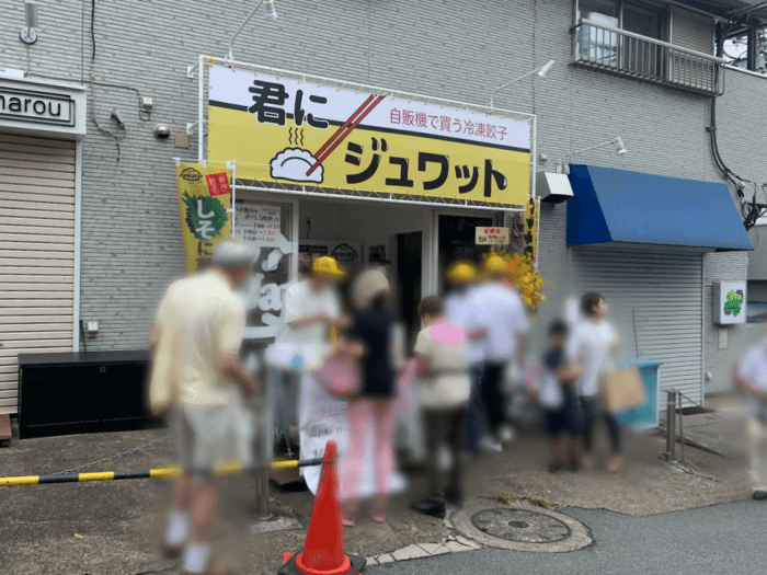 『ジュワット柏店(Juwatto)』新柏にオープンした自販機で買う冷凍餃子店