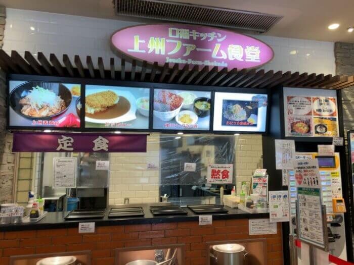 上州ファーム食堂