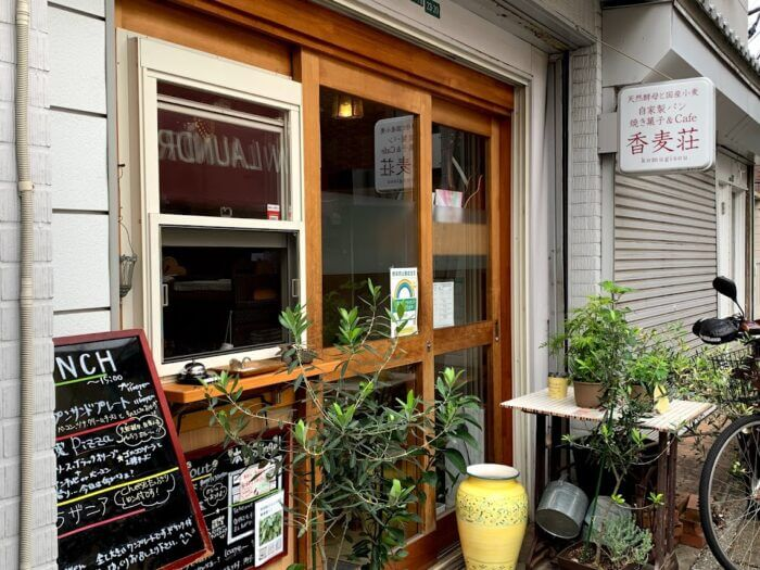 『香麦荘(コムギソウ)』要町の自家製ベーグルが人気の隠れ家カフェ